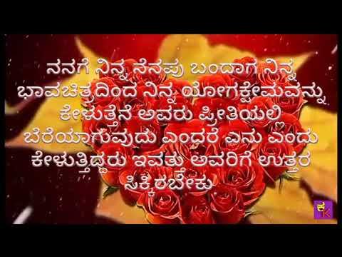 ninna preethiya kanike Kannada kavanagalu