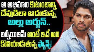 Allu Arjun Shocks Pawan kalyan Once Again    Celebrity News   Telugu Boxoffice