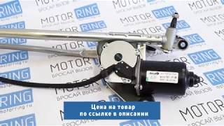 Механизм дворников (трапеция) в сборе на Лада Приора | MotoRRing.ru