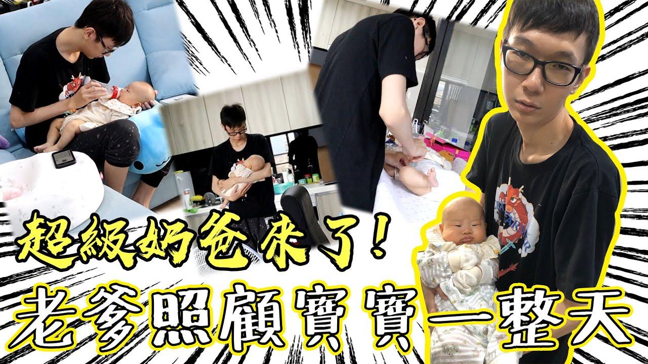超級奶爸大挑戰!老爹單獨照顧兩個月寶寶一天!#kime的公主養成計劃