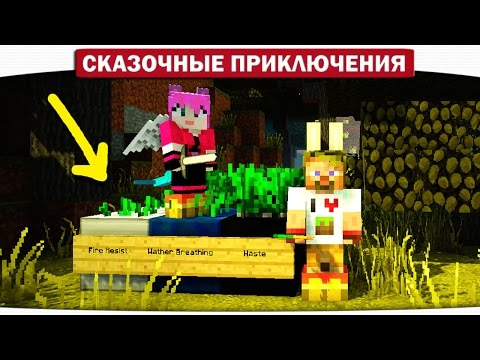 Ферма волшебной морковки, Рюкзаки, Лодки. 05 - Сказочные приключения (Minecraft Lets Play)