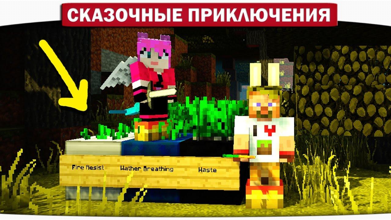 Ферма волшебной морковки, Рюкзаки, Лодки. 05 - Сказочные приключения (Minecraft Let's Play)