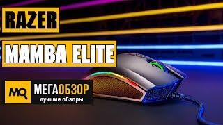Razer Mamba Elite обзор мышки