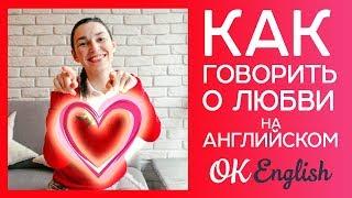 Как говорить о любви на английском? | Полезно перед днем Святого Валентина