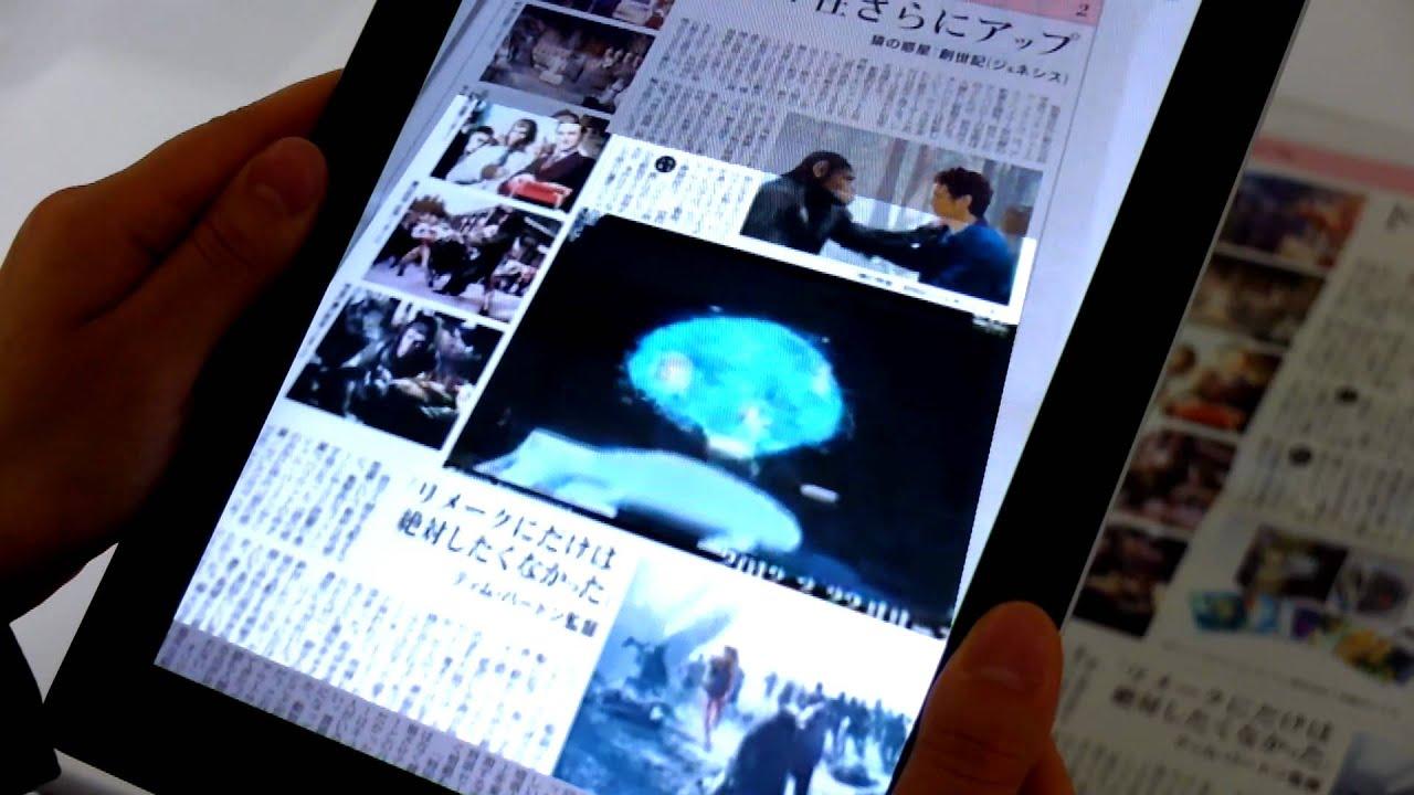 AR 毎日新聞RT紙面の写真が動き出す、Aurasma(μ Alive)