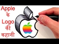 Real Story About Apple Logo | One Man Died Connection With Apple Company Logo in Hindi/Urdu