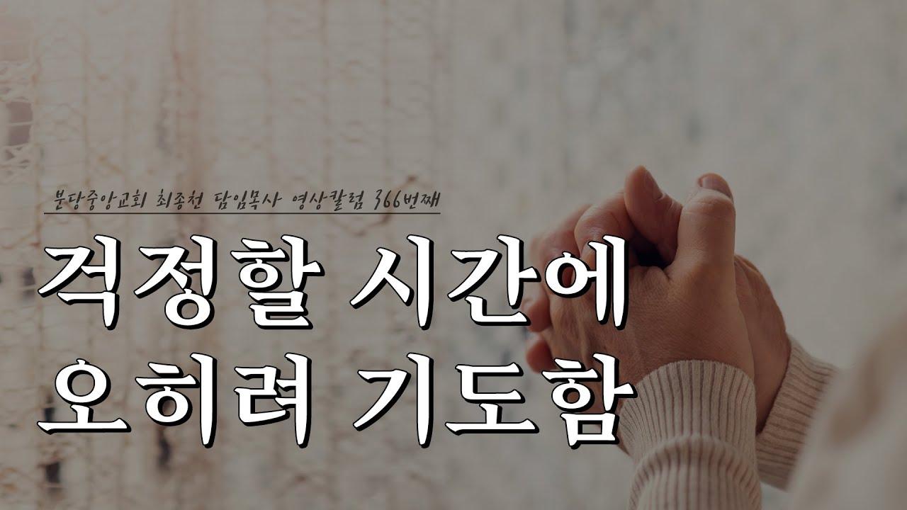분당중앙교회 최종천 담임목사 영상 칼럼 366번째 (5월 3일)