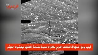 فيديو يوثق استهداف التحالف العربي لطائرات مسيرات مفخخة أطلقتها ميليشيات الحوثي