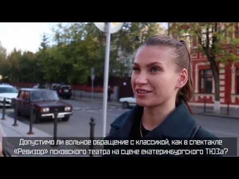 ПЛН-ТВ:  Искусство или порно в псковском «Ревизоре»?