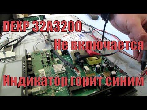 DEXP 32A3200 Не включается, горит индикатор синим. Прошивка SPI flash