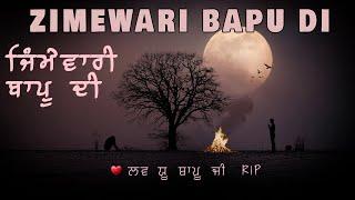ਜਿੰਮੇਵਾਰੀ ਬਾਪੂ ਦੀ। Zimevari Bapu Di | RIP Papa | Bapu sad song