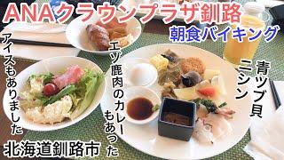 朝食バイキングANAクラウンプラザ釧路 ツブ貝・ニシン・手作りプリン・エゾ鹿肉のカレー等々(北海道釧路市)