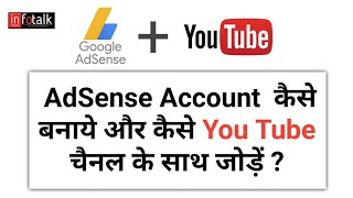 How to create AdSense account - how to monetize YouTube channel