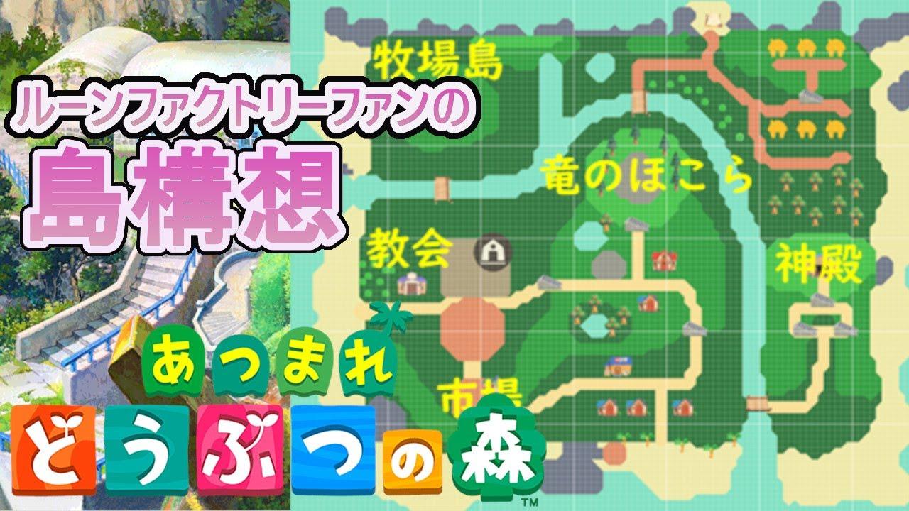 あつ森 島構想 アプリ