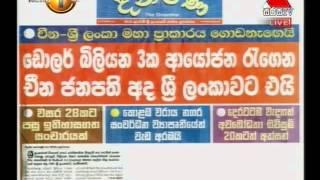 Sirasa Press Release Sirasa TV 16-09-2014