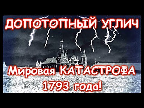 ДОПОТОПНЫЙ УГЛИЧ. Мировая КАТАСТРОФА 1793-го года!