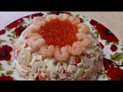 Вкусные салаты с морепродуктами, понравятся всем