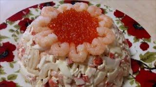видео Салат из морепродуктов. Рецепт