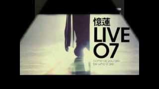 憶蓮 Live 07 - 走在大街的女子 thumbnail