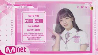 PRODUCE48 [48스페셜] AKB48 - 고토 모에 l 당신의 소녀에게 투표하세요 180810 EP.9