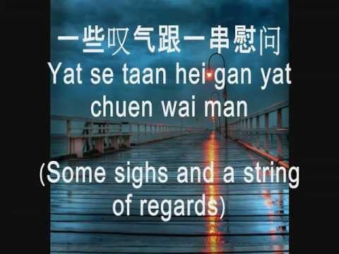 分手总要在雨天 [Breaking Up On Rainy Days] Pinyin + English - 张学友 (Jacky Cheung)