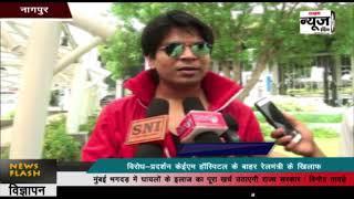 Tum Har Dafa Ho | Ankit Tiwari | To Reach Nagpur for promotion | SNI NEWS INDIA
