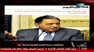 المصري أفندي  مستشفى جديدة للصحة النفسية في مدينة بدر