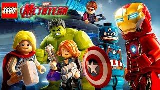 МСТИТЕЛИ ЛЕГО веселая игра для детей прохождение с Кириллом в игре про супер героев Lego Avengers
