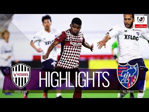 【公式】ハイライト:ヴィッセル神戸vsFC東京 JリーグYBCルヴァンカップ GS 第5節 2021/5/5