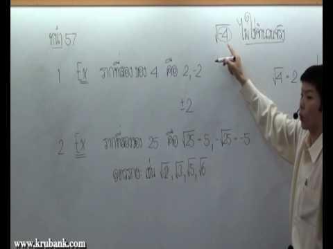 กรณฑ์ที่สอง ม 3 คณิตศาสตร์ครูพี่แบงค์ part 1