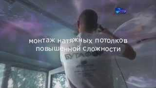 видео натяжные потолки в Москве и Санкт-Петербурге
