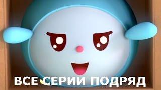 Малышарики - Новые серии - Робот (Сборник развивающих мультиков для маленьких)