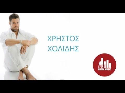 Download Σ΄αγαπώ - Χρήστος Χολίδης