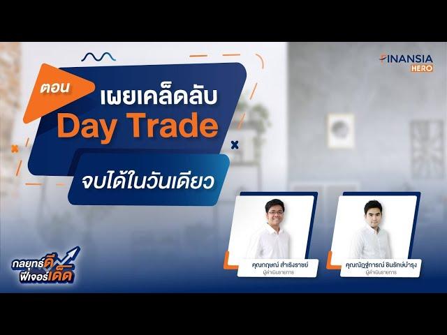 เผยเคล็ดลับ Day Trade จบได้ในวันเดียว