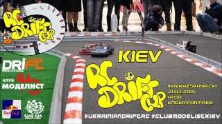 Kiev Cup 2015 promo | модели на радиоуправлении | Rc drift(Добрый день и добро пожаловать на финал Кубка Киева по дрифту на радиоуправляемых моделях! Вся информация..., 2015-03-14T09:02:05.000Z)