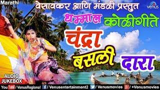 Chandra Basli Dara   चंद्रा बसली दारा   Vesavkar & Mandali   JUKEBOX   Superhit Dhamaal  Koligeete