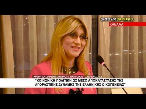 Σημαντική ημερίδα για την Ελληνική Οικογένεια στη Καβάλα απο τη Μαίρη Χατζηκωνσταντίνου και τη ΝΟΔΕ