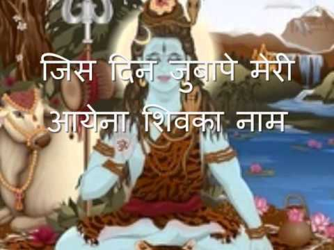 aisi subaha na aaye, shiva bhajan (with lyrics)