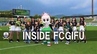 【FC岐阜】INSIDE FCGIFU ~FC岐阜vsブラウブリッツ秋田 2020年8月30日~