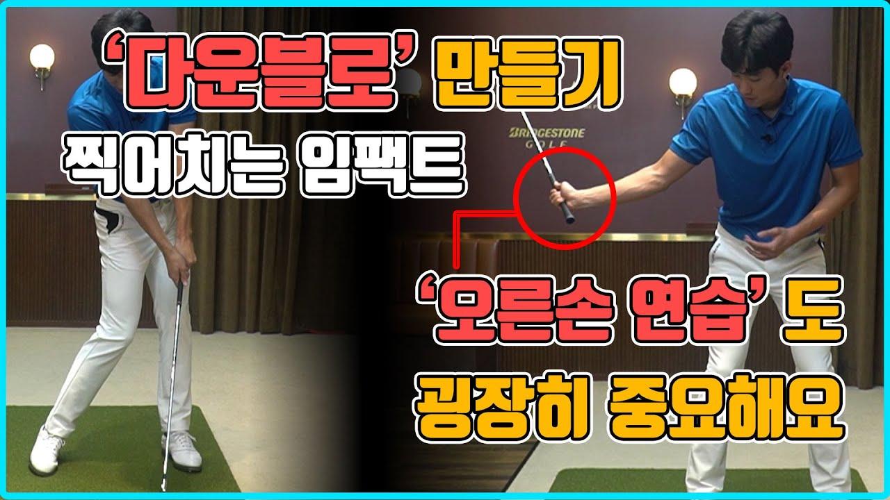 다운블로 만들기 l 골프는 왼손으로만 치는게 아니에요 l 오른손 느낌찾기