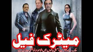 new pakistani funny clip 2010