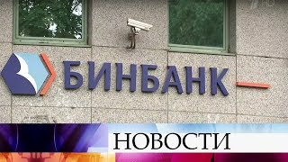 Центробанк принял решение осанации Бинбанка сиспользованием Фонда консолидации