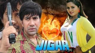 निरहुआ फिल्म जिगर रिव्यु _Film Jiger Review_ इस फिल्म मैं निरहुआ के साथ आम्रपाली नहीं है