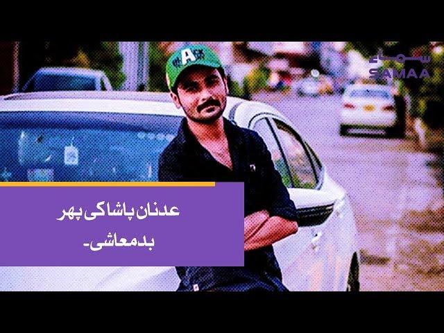 Adnan Pasha ki Phir Badmashi | SAMAA TV | 13 Dec,2018