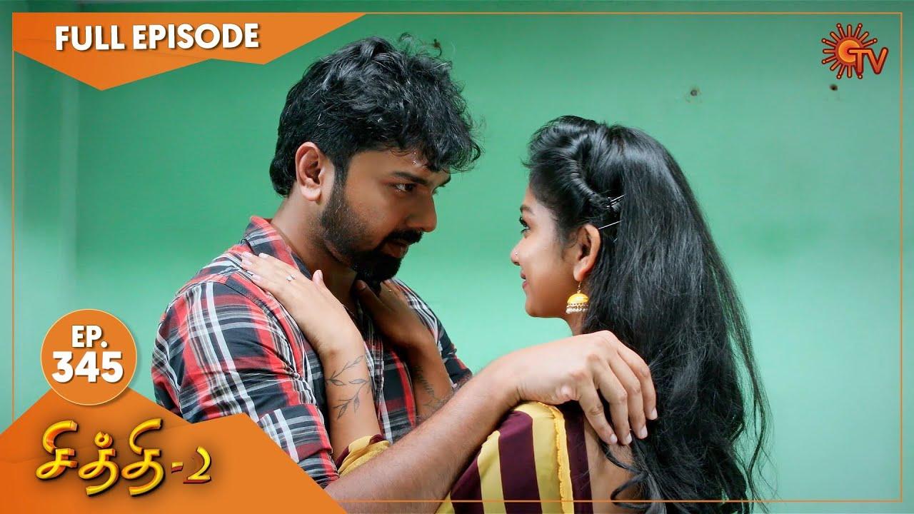 Download Chithi 2 - Ep 345   22 July 2021   Sun TV Serial   Tamil Serial