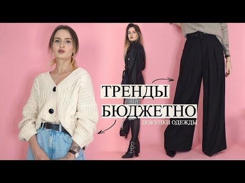 Топ ТРЕНДЫ БЮДЖЕТНО | Покупки одежды - ожидание Vs реальность 2019/2020