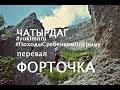 #YOKLMNRU #ПоходыСребенкомВкрыму на Чатырдаг через перевал Форточка 1а