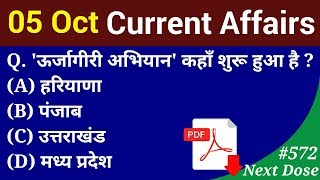 Next Dose #572   5 October 2019 Current Affairs   Daily Current Affairs   Current Affairs in Hindi