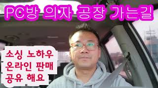 국내생산 AS가능  PC방 의자전문공장방문 클라우드백 …