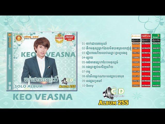 Keo Veasna Solo Album Sunday CD 255 Full Audio
